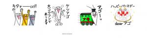 アゴ伝説4-4