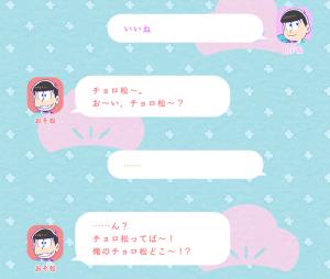 おそ松さんtwitter3