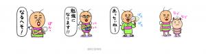 既読虫9-4