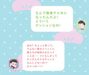 おそ松さん2-9