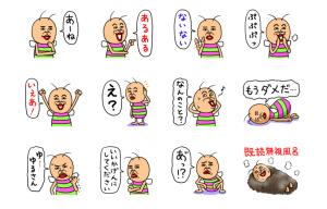 既読虫4-3