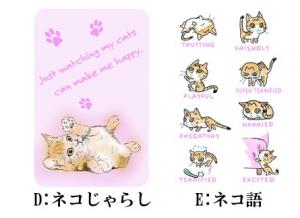 猫スマホ充電器2