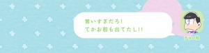 おそ松さん2-7