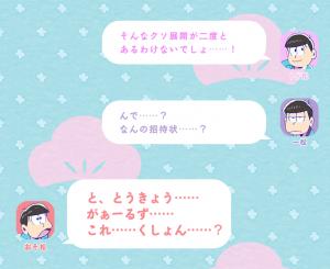 おそ松さん2-2
