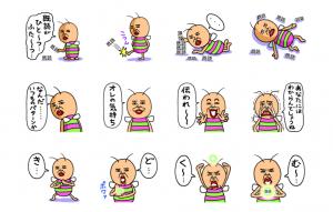 既読虫5-1