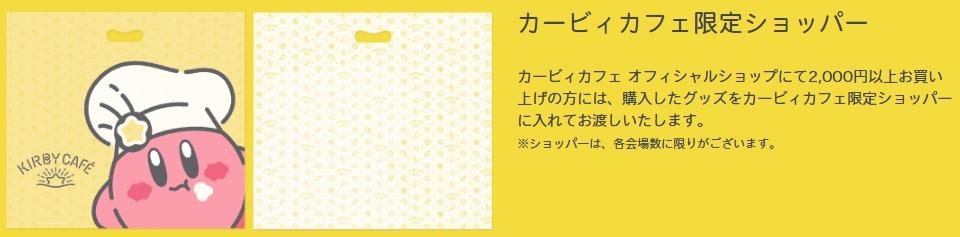 カービィカフェ・限定ショッパー