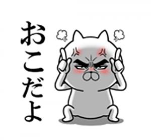 目ヂカラ☆にゃんこ8-5