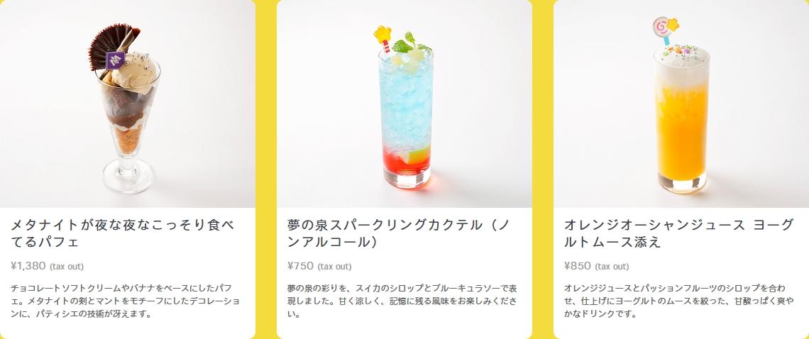 カービィカフェ・メニュー3