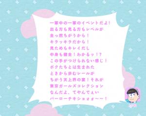おそ松さん2-8