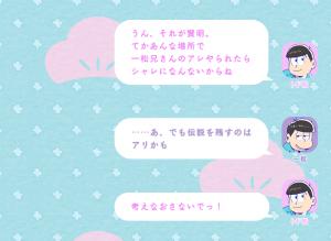 おそ松さん2-12
