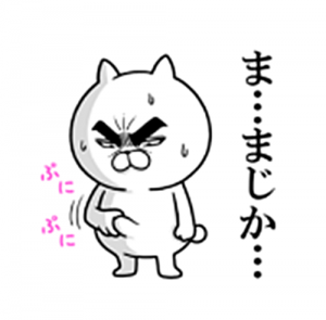 目ヂカラ☆にゃんこ8-8