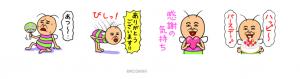 既読虫6-4