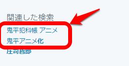 鬼平アニメ