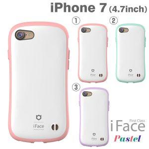 iphone-7%e5%b0%82%e7%94%a8iface-first-class-pastel%e3%82%b1%e3%83%bc%e3%82%b9