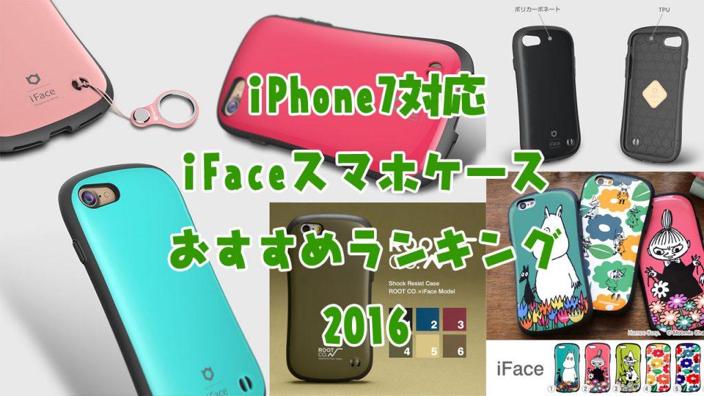 92f412b431 iFaceスマホカバーケース・オシャレでかわいい人気ブランドまとめ【正規 ...