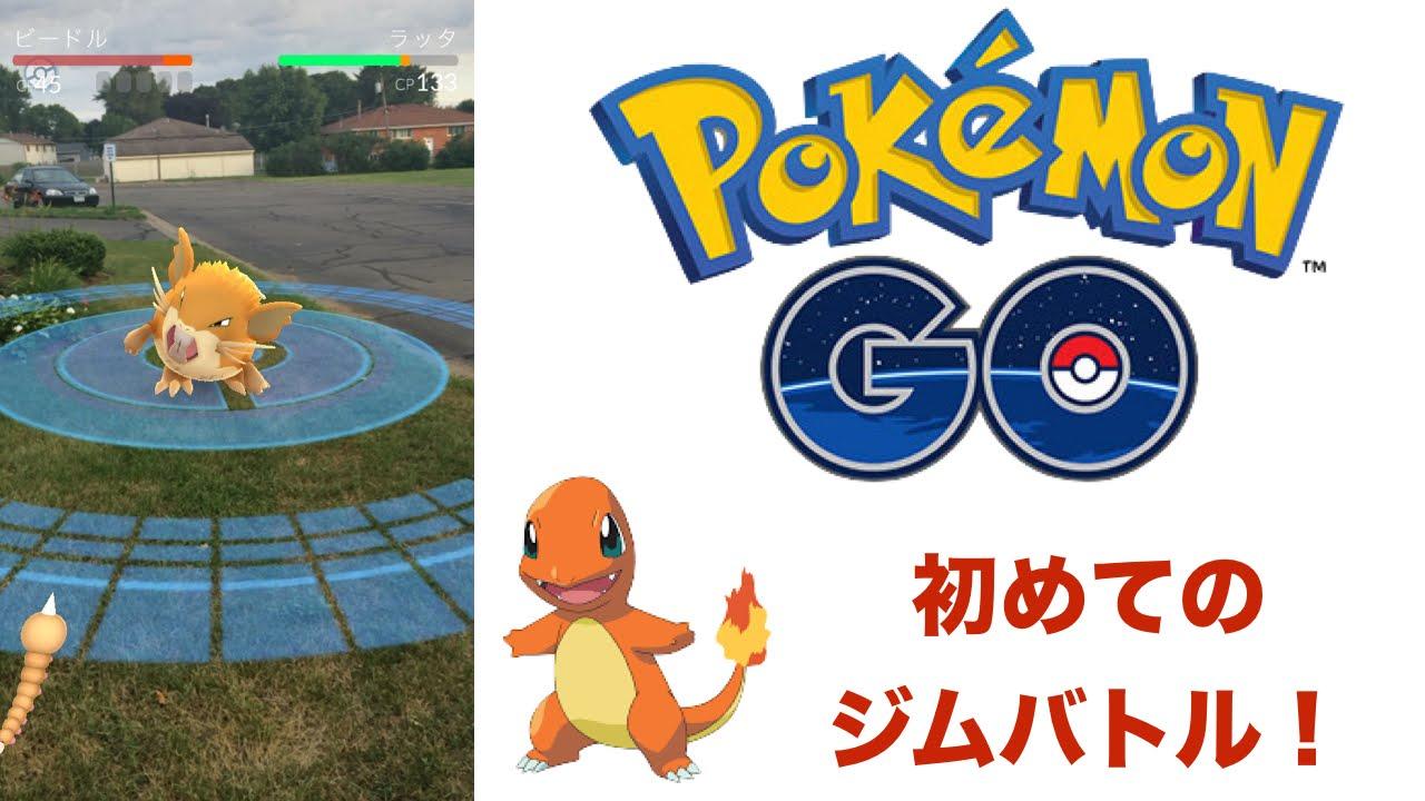 トレーニングバトル仕様変更!「pokemon go」(ポケモン ゴー)でレベル