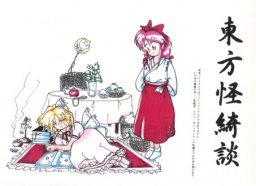 256px-th05cover