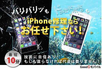 iphone-syuuri