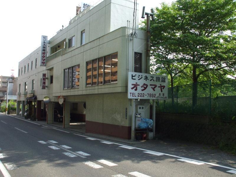 旅館 オタマヤ