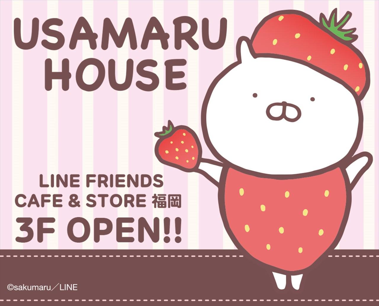 うさまるハウス Usamaru House オープン 公式グッズストアが12 17 Line Friends Cafe Store 福岡 3階に開店 限定品も 画像あり スマホクラブ