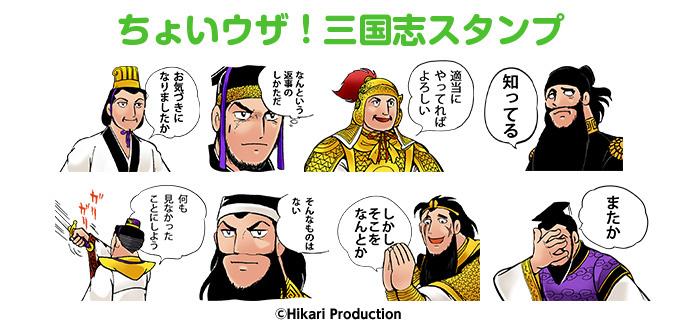 sangokushi-2nd_blog-680x325_002