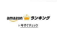 amazon-ranking
