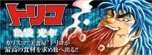 main_toriko-thumb-661xauto-2837