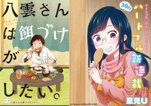 news_header_yakumo_tobira
