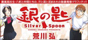 silverspoon_790