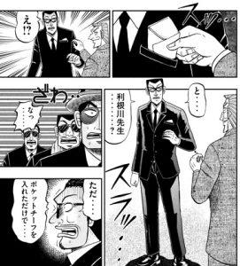 tonegawa-16080704