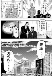 tonegawa-16080706