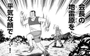 tonegawa-16080708