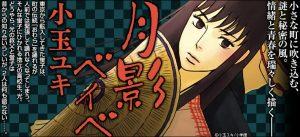 tsukikage_790