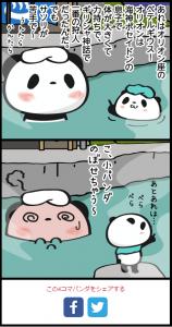 4コマ46-2