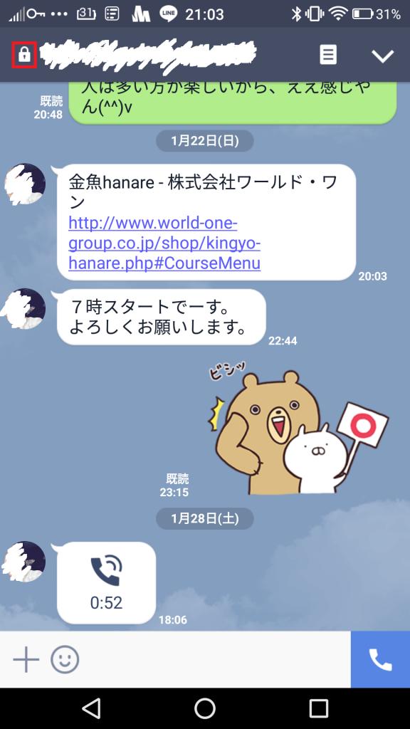 Screenshot_20170219-210332