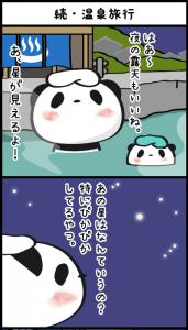 4コマ46-1