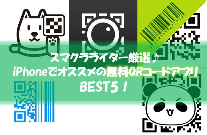 オススメQRコードアプリBEST5