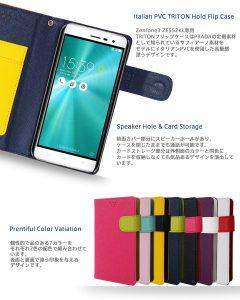 Zenfone3 ZE552KL ケース JMEIオリジナルホールドフリップケース TRITON