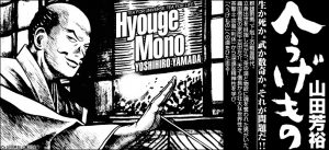 hyouge_790
