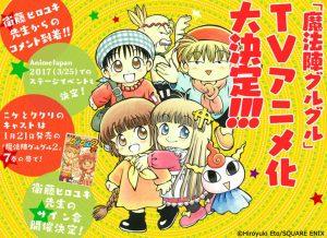 news_header_170112_guruguru_anime