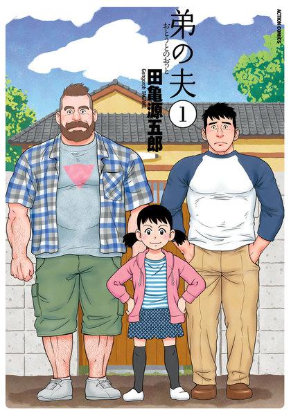 ゲイ 漫画 ダウンロード
