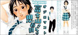 fujiyama_790