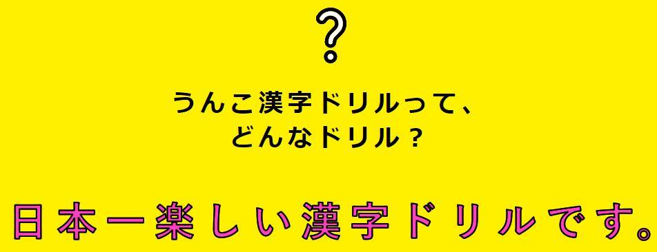 うんこ漢字ドリルって?
