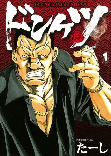 漫画無料 め組の大吾【期間限定 無料お試し版】 |  …