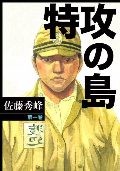 日本軍 漫画 無料