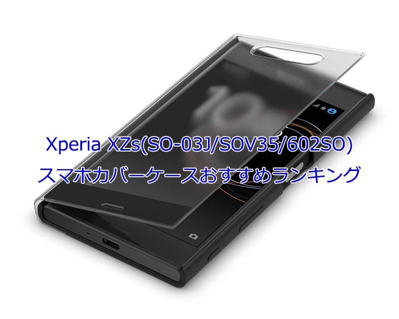 63a2501c4d Xperia XZsに最適なスマホケース、スマホカバーなど、おすすめをまとめました。 なお前機種のXperia  XZとサイズ、デザインがほぼ同じなので実はケースが流用できます。