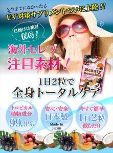 beautybotanical_bg01