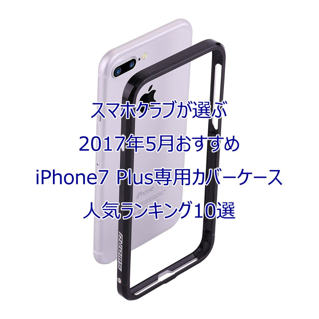 iPhone7Plus CASE RANKING201705