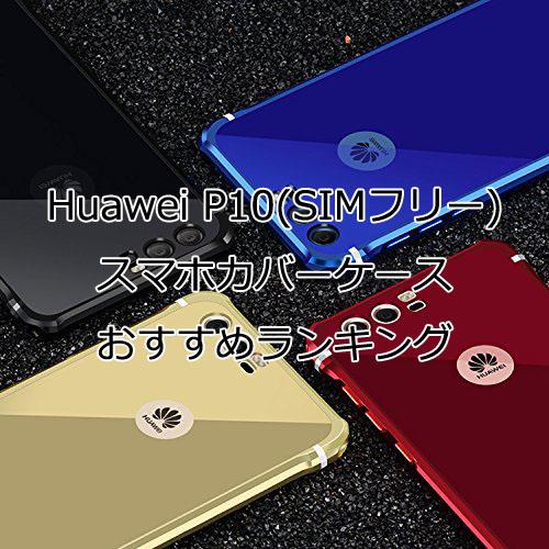 MOBY Huawei P10 arumibumper