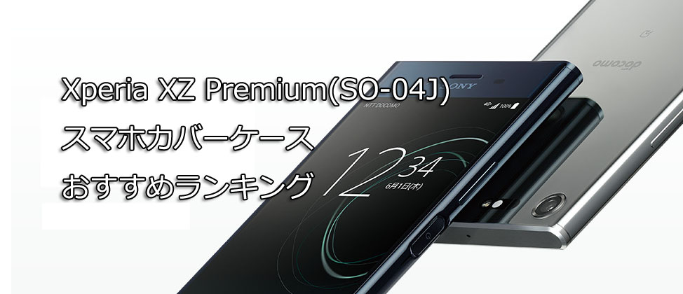 Xperia XZ Premium SO-04J case Title